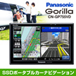 ★数量限定★GORILLA CN-GP755VD パナソニック ゴリラ カーナビ