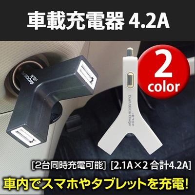シガーソケット USB 2ポート 高出力 4.2A (2.1A +2.1A) Y字型 12V車専用 車載充電器 iPhone6 iPhone5 車 充電 アイフォン スマホ スマートフォン ER-CCY [ゆうメール配送][送料無料]の画像