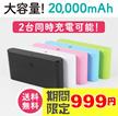 【超大容量】モバイルバッテリー  20000mAh 送料無料 2台同時充電可能 急速充電 スマホ携帯充電器 iPhone7 7plus iPhone6 6plus 5s 5 Galaxys