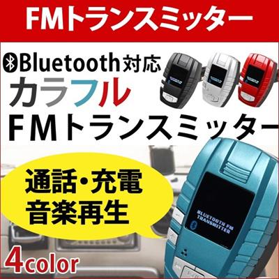 Bluetooth 対応 FMトランスミッター ver2.0 車載 ハンズフリー リモコン MP3 USB SDカード ブルートゥース スマホ シガーソケット トランスミッタ BT-03 [定形外郵便配送][送料無料]の画像