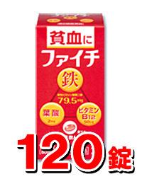 小林製薬ファイチ120錠【第2類医薬品】貧血upup7