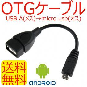 【送料無料】OTG対応USBホストケーブル USBホスト機能対応AndroidスマートフォンやタブレットにUSB周辺接続機器を繋げる便利なマイクロUSB Bコネクタ(オス)をUSB Aコネクタ(メス)に変換するアダプター マウス/キーボード/ゲームパッド/USBメモリーの画像