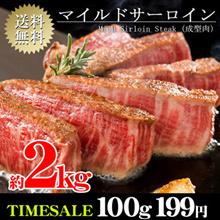 ★即納OK!復活!前回バカ売れでお待たせしましたが今回は数量限定!◆サーロインステーキ/約2kg◆【1枚100~120g前後】どーんと1キロ。およそこれは2キロで16~20枚、20枚なら1人前398円!!ステーキが入っています!)※こちらの商品は牛脂を注入した加工牛にです。