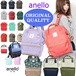 [BUY2 FREE DELIVER]ANELLO BACKPACK ORIGINAL QUALITY JAPAN HOT SELLING RUCKSACK Premium Quality Large Capacity Casual School Bag Suitable for Men Women Mummy Student baby diaper bag