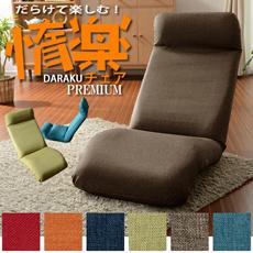座り心地にとことんこだわりました!【送料無料】日本製カバーリング座椅子 DARAKUチェアPREMIUM「惰楽チェア」☆だらけて楽しむ♪3か所×14段階リクライニングで座り方自由自在!☆選べる2タイプ×6カラー☆カバーが洗えるのでいつも清潔♪☆座椅子 チェア WARAKU