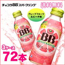 【送料無料】【1本超激安】エーザイ チョコラBBスパークリング140ml×72本【3ケース】グレープフルーツ&ピーチ味【きれいはじける5つの力】ナイアシンたっぷりだから、お肌にいい!!ビタミンB1・B6・C・鉄も入っています。また、レモン75個分のビタミンCがたっぷり、飲みやすいお味です。【順次発送】【配送日曜・祝日指定不可、時間指定は午前/午後】【沖縄・離島は送料別になります。】