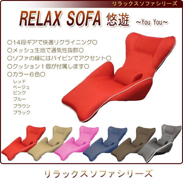 日本製 ソファ ソファー リクライニング コンパクト 座椅子 座いす 1人掛け 流線型 マンボーソファ リラックスソファ 悠遊(代引不可)【送料無料】
