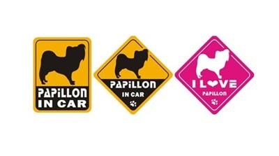 【メール便送料無料】オリジナルステッカー・パピヨン・PAPILLON IN CAR/I LOVE PAPILLON2011W-ST11【犬用品・ペットグッズ・DOG・犬】【smtb-MS】愛車に愛犬をの画像