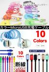 【国内発送】Micro USB対応 USB充電 1m/2m ケーブル おしゃれなツートンカラー カラフル フラットケーブル/スマホ micro充電ケーブル Androidケーブル