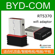 TV box wifi adaptor for set top box IPTV on internet