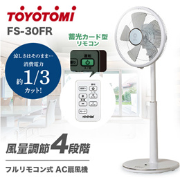 トヨトミ(TOYOTOMI) 扇風機 FS-30FR 【風量調節4段階】フルリモコン式 AC扇風機 ホワイト
