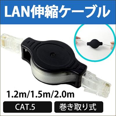 LANケーブル LAN cable CAT.5 カテゴリ5 伸縮 ケーブル 1.2m / 1.5m / 2m ( 2.0m ) 巻き取り式 リールコード 120cm / 150cm / 200cm RC-LN02[ゆうメール配送][送料無料]の画像