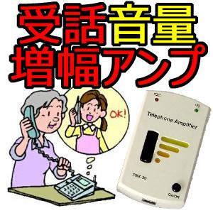 【送料無料】電話器にカンタン設置!受話音量増幅アンプ  電話の受話器の声を、「大きく」します! 電話の声が聞こえにくい場所に、電話の声が聞こえにくい方へ  老人/介護/難聴/補聴器の画像