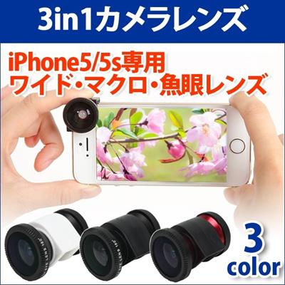 iPhone5 カメラレンズ セルカレンズ 3in1 ワイド/マクロ/魚眼 レンズ 簡単取り付け 3種類の写真が撮れます iPhone5 iPhone5s アイフォン5 RZE-3A [ゆうメール配送][送料無料]の画像