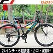 自転車 子供用自転車 24インチ MTB ジュニアマウンテンバイク KAZATO(カザト) BKZ-246 カゴ ライト カギ 泥除け 黒 白 ブラック ホワイト 激安自転車通販