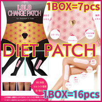 1BOX=16個/ダイエットパッチ、腹部の脂肪分解セルライトの減少効果ロロチェンジパッチ/ダイエットパッチ/腹部の管理/足管理/セルライト