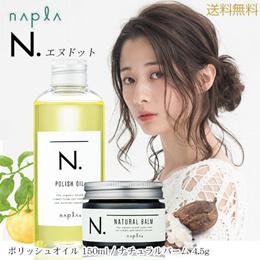 [新商品]ナプラ/napla N. エヌドット /N. ポリッシュオイル/N. ナチュラルバーム