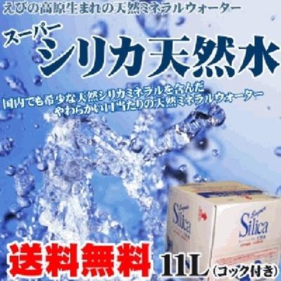 【即納】【送料無料】飲むミネラル!自然が育んだシリカ天然水♪11L♪20L♪天然アルカリミネラルウォーター♪の画像