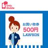 【cotoco】ローソン お買物券(500円) 共同購入