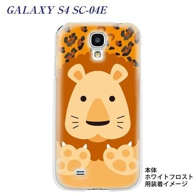 【GALAXY S4 SC-04E】【ケース】【カバー】【スマホケース】【クリアケース】【アニマル】【ライオン】 10-sc04e-animal-05の画像