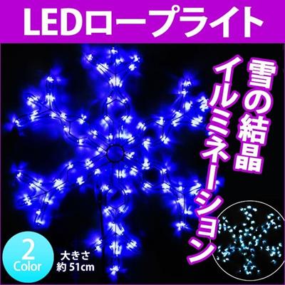 イルミネーション モチーフライト LED 雪の結晶 チューブライト ロープライト クリスマス スノー ライト ディスプレイ オーナメント LEDライト ER-LEDSNOW[宅配便配送][送料無料]の画像
