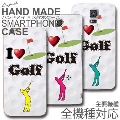 OR-ILGOLF オリジナルスマホケース I LOVEゴルフ【レビューを書いて送料無料/メール便】主要機種全機種対応 オリジナル ハンドメイド スマホケースiphone6 xperia galaxy アイフォンゴルフ ゴルフボール golfの画像