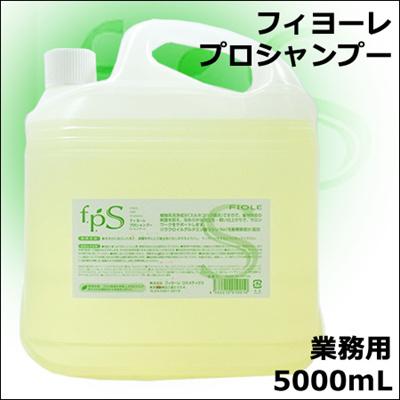フィヨーレプロシャンプー5000mL5L【業務用/大容量/コスパ】