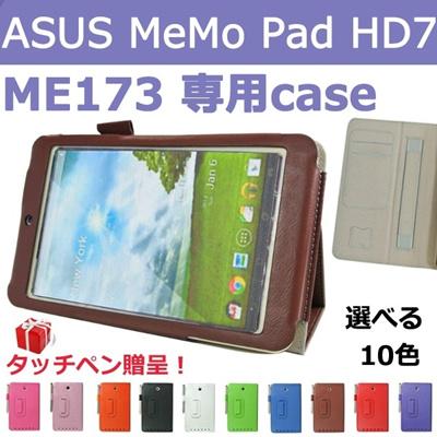 ASUS MeMO Pad HD 7 ケース タッチペン進呈 + メール便送料無料 カード収納可能スマートカバー ASUS(エイスース・アスース) MeMO Pad HD 7 ME173 タブレット PCケース カバー  スタンド機能付き me173 asus case 牛皮模様の画像