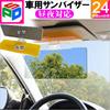車用サンバイザー 昼夜兼用 ドライブ サンバイザー 眩しさ軽減サンバイザー