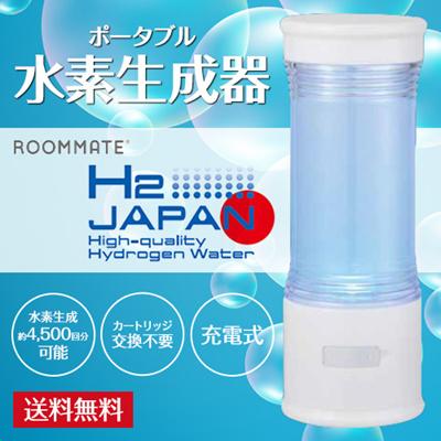 毎日飲める良質な水素水ROOMMATEポータブル水素生成器H2JAPANEB-RM8500H【台数限定】【日本製】【1万円以上送料無料】【アウトレット】