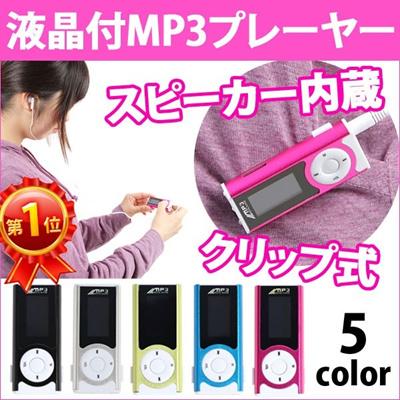 MP3プレーヤー 本体 スピーカー内蔵 液晶付 充電式 microSD 32GB 対応 MP3プレイヤー MP3 マイクロSDカード デジタルオーディオプレーヤー USBケーブル ER-MP3LC [ゆうメール配送][送料無料]の画像