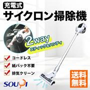 ☆☆大人気☆☆【送料無料】★充電式 サイクロン 掃除機 コードレス 軽量 ハンディ スティック タイプ