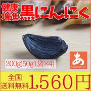 黒にんにく 送料無料 200g バラ 国産にんにくをしっかり熟成した 健康商品 スーパーフード