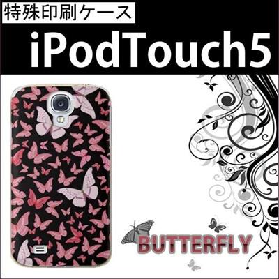特殊印刷/iPodtouch5(第5世代)iPodtouch6(第6世代) 【アイポッドタッチ アイポッド ipod ハードケース カバー ケース】(蝶々)CCC-057の画像
