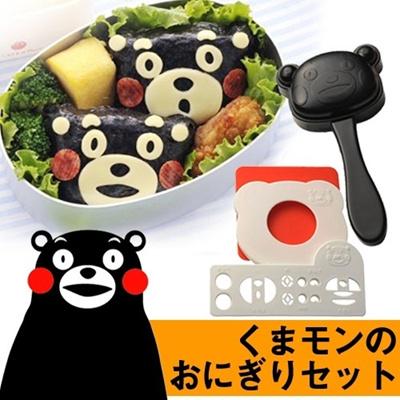 【送料無料】くまモンのおにぎりセット☆熊本県のゆるキャラ「くまモン」のおにぎりが作れるセットです!おにぎり型、抜き型、海苔カッター、カッターマットがセット♪の画像