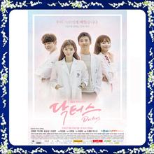 韓国ドラマ 「ドクターズ」 全20話  DVD-BOX 10枚组、 日本語字幕