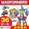 【送料無料】マグフォーマー 36ピースセット MAGFORMERS 日本語かんたん説明書付き マグネットブロック 車輪付き 創造力を育てる知育玩具