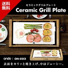 丸隆 ondo セラミックグリルプレート ON-02CE■ホットプレート グリルプレート セラミックグリル 焼肉