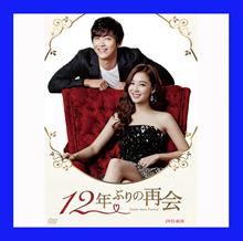 韓国ドラマ 「12年ぶりの再会」 全26話(1560分)+特典  レンタル並み高画質 DVD-BOX 13枚組 日本語字幕      4月27日に発送する予定です