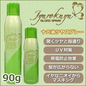 ハホニコ十六油(16油ジュウロクユ)ツヤスプレー90g