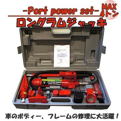 【レビュー記載で送料無料!】4t(4トン)ロングラムジャッキ/ポートパワーセットの画像