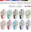 【送料無料】Geneva New Style Watch 大好評!! かわいい カラフル ファッション 腕時計 特価 レディース メンズウォッチ バイカラー #F1537