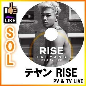 【韓流DVD】BIGBANG SOL TAEYANG テヤン RISE ライズ PV &amp    TV LIVE / ビッグバン 目、鼻、口◆K-POP DVD◆の画像