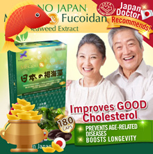 [TODAY ONLY $33.90ea*! FREE SHIPPING!] OKINAWA FUCOIDAN SEAWEED EXTRACT ★日本健康长寿秘诀 ♥Made In Japan
