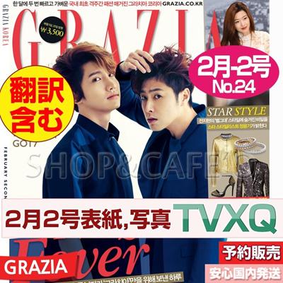 【日本発送】GRAZIA 2月-2号(2014)/2月号表紙写真 : 東方神起(TVXQ)の画像