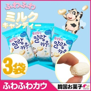 【3袋セット】 【韓国お菓子】 ロッテ ふわふわカウ 63g 3袋  ◆ ユチョン ユチョンスの画像
