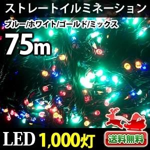 イルミネーション ストレートライト LED 1000球 1000灯 75m 高輝度 黒線 クリスマス デコレーション 飾り付け ガーデン 庭 装飾 電飾 ライト LONG1000[宅配便配送][送料無料]の画像