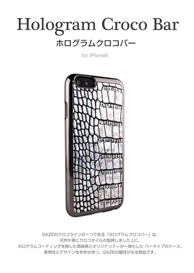 iPhone6カバーアイホン6 アイフォン6ケースiphoneケース アイフォン ブランド iphoneカバーiPhone6用 【iPhone6 4.7インチ 】 GAZE Hologram Croco Bar(ホログラムクロコバー)【メール便送料無料】の画像