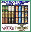 🌟クーポン使えます!【送料無料】9種類のプレミアムビール飲み比べセット VA30N YHABN3D〔350ml×12本入〕2セット   ※ご自分用としてお求めください。包装不可