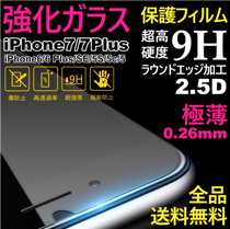 iPhone7保護フィルム iPhone6 iPhone5 硬度9Hラウンドエッジ 極薄強化ガラス iphone アイフォン アイフォンケース スマホケース